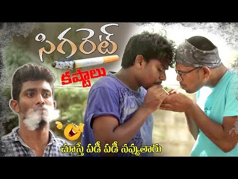 Cigarette Kastalu | Empty Minds | Episode #3 | By Patas Ram | 2018 Telugu Comedy Web Series
