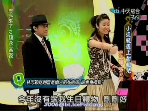 Jimmy Lin and Ruby Lin on Kang Yong 2006 1 of 5