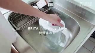 BRITA fill&enjoy Style 純淨濾水壺
