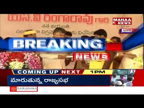 AP CM Chandrababu Naidu Speech In Public Meeting At Eluru | Mahaa News