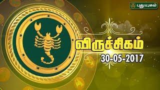 ராசி பலன் | விருச்சிகம் | 30/05/2017 | Puthuyugam Tv