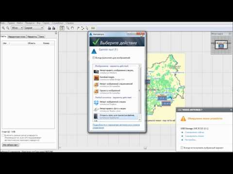 Garmin: MapSource Software Update Collection
