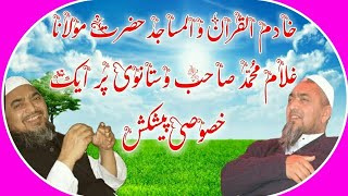 Maulana Ghulam Muhammad Wastanvi par ek khusoosi peshkash