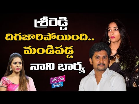 Nani Wife Response On Sri Reddy Comments | Big Boss 2 Telugu | Tollywood | YOYO Cine Talkies