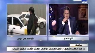اخر النهار -  د. عبد الحميد شكري - رئيس المجلس اليمني: الحوثيون تحالفوا مع الاخوان المسلمين باليمن