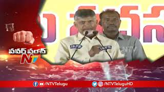 CM Chandrababu Fires on BJP, YCP and Pawan Kalyan | Power Punch | NTV