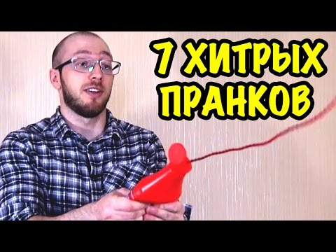 7 ХИТРЫХ ПРАНКОВ НА 1 АПРЕЛЯ (#2ч.) // Как смешно разыграть друга или семью!