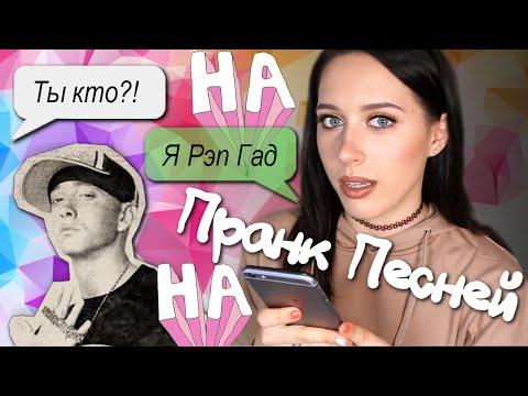 ПРАНК ПЕСНЕЙ?! #РЭПГАД / Justin Bieber VS Eminem