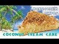 Кокосовый пирог / Coconut cream cake ♡ English subtitles