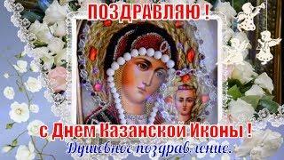 С  праздником Днем Казанской иконы Божией Матери поздравления и пожелания
