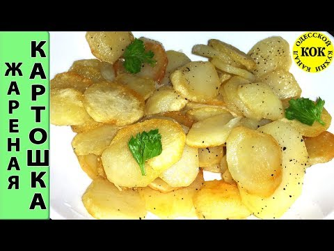 Жареная картошка по одесски