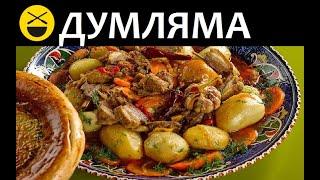 Настоящая узбекская ДУМЛЯМА, ДИМЛАМА, ДЫМЛАМА