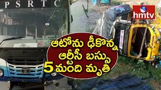 Road Accident In Kurnool District | RTC Bus Hits Auto | Teugu News | hmtv