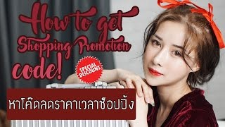 HOWTO : วิธีช็อปปิ้งให้สะใจด้วยการหา Promotion code! | ndmikkiholic ♡