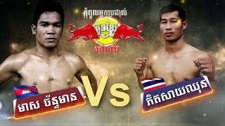 TVC Red Bull Marathon 25 August 2018, CNC Boxing, Kun Khmer, #Sport Zone