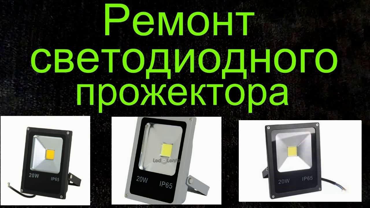 Ремонт светодиодных прожекторов своими руками 20 w