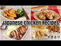 15 Japanese Chicken Recipes | OCHIKERON | Create Eat Happy :)