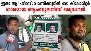 ഇതാ ആ 'ഹീറോ' ; 5 മണിക്കൂറില് 450 കിലോമീറ്റര്...താരമായി ആംബുലന്സ് ഡ്രൈവര് - Ambulance Driver