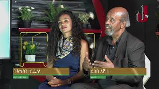 "Jossy ""Min Addis?"" interview with Artist DEBEBE ESHETU and Artist Tigist Yaregal"