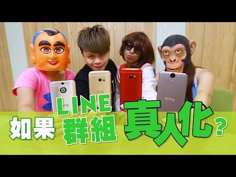 如果Line聊天群組真人化!(蔡阿嘎 X HTC10)