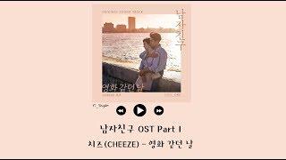 [韓繁中字] CHEEZE(치즈) - 電影般的日子(영화 같던 날) - 男朋友 남자친구 OST Part 1