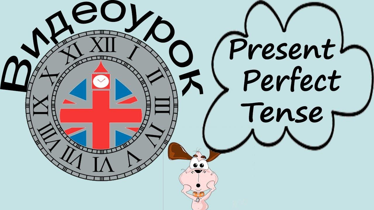 Видеоурок по английскому языку: Present Perfect Tense -- Настоящее совершенное время