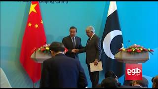 China Hosts Meeting To Mediate Afghan-Pakistan Conflict