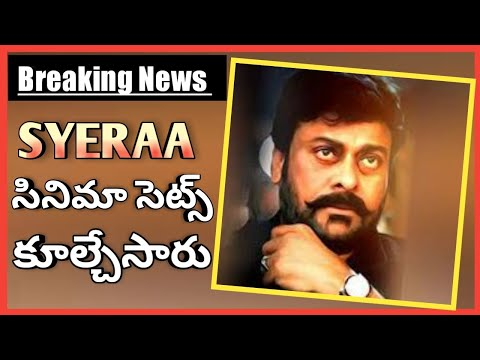 Megastar Chiranjeevi Syeraa shooting stopped || Syeraa movie set destroyed by officials | Tollywood