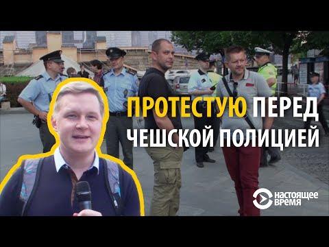 РУССКИЙ НА ЗАПАДЕ | Как протестуют в Чехии