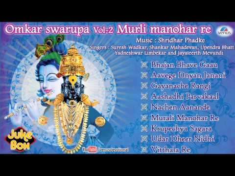 Murali Manohar Re Audio Jukebox | Omkar Swarupa Full Song Volume...