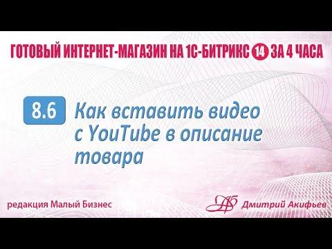 Как вставить видео с YouTube в описание товара