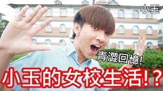 【小玉日常】青澀回憶!小玉的女校生活!?【畢業紀念特輯】
