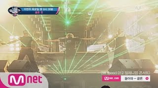 I Can See Your Voice 4 [예습TIME] ′돌아와′ 나에게 돌아와~ 더이상 망설이지 말↗고↗오↗ 160629 EP.18