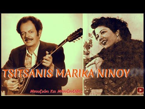 Κάθε βράδυ πάντα λυπημένη - Μαρίκα Νίνου Τσιτσάνης