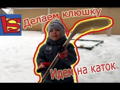 Играем в хоккей ДЕЛАЕМ КЛЮШКУ САМИ ПО РОСТУ своими руками чистим озеро катаемся на льду ВЛОГ