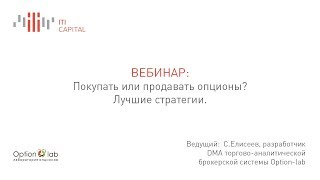 С. Елисеев - Покупать или продавать опционы. Лучшие стратегии. 15 января