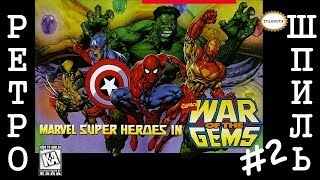 РЕТРО-ШПИЛЬ! Marvel Super Heroes - War of the Gems - 2 часть [SNES]