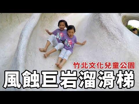 風蝕巨岩溜滑梯 更有趣更多玩法溜滑梯 超怪的兒童親子樂園 熱門景點 竹北文化兒童公園 玩具開箱一起玩玩具Sunny Yummy Kids TOYs