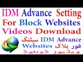 How To IDM Advance Setting For Proxy IDM Show Video Download Option Free In Urdu/Hindi