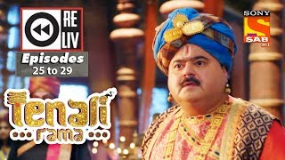 Weekly Reliv | Tenali Rama | 14th August to 18th August 2017 | Episode 25 to 29