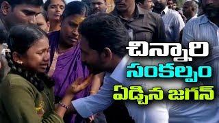 ఈ చిన్న పాప ఏడుపుకి కన్నీళ్లు పెట్టుకున్న జగన్ | Ys Jagan Emotional On Small Kid | Top Telugu Media