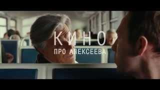 """Кино про Алексеева"". Тизер №2 ""Про Зомби"". В кино с 9 октября"