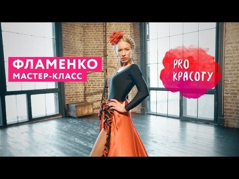 ProКрасоту — Фламенко. Мастер-класс