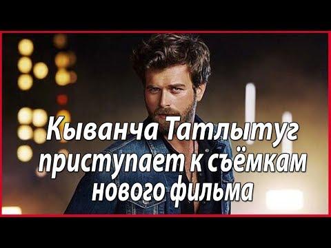 Кто будет партнёршей Кыванч Татлытуг #звезды турецкого кино