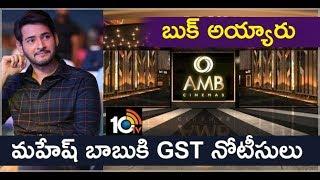 Mahesh Babu AMB Cinemas Booked For GST Fraud | Hyderabad  News