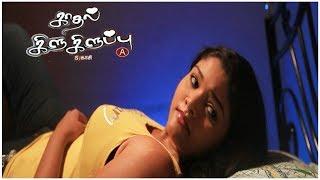 Thigattadha Kadhal - Boy flirting with her girlfriend in Dream   Tamil film Kaadhal Kilukiluppu
