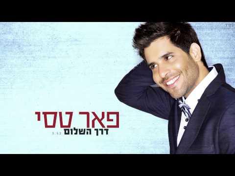 פאר טסי - דרך השלום - Peer Tasi- Derech Hashalom