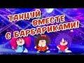 Танцуй вместе с Барбариками ДЕТСКАЯ ДИСКОТЕКА mp3
