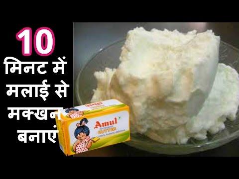 malai se makhan banane ki recipe - मलाई से मक्खन बनाने की विधि - मलाई से मक्खन कैसे बनाएं