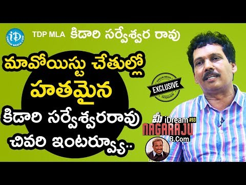 Araku MLA Late. Kidari Sarveswar Rao Exclusive Interview || మీ iDream Nagaraju B.Com